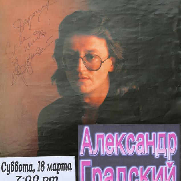 А.Б. Градский 1