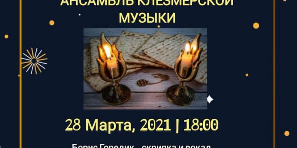 Тумбалалайка - Концерт
