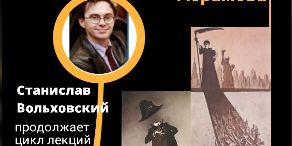Чёрный Альбом М.Абрамова - Станислав Вoльховский