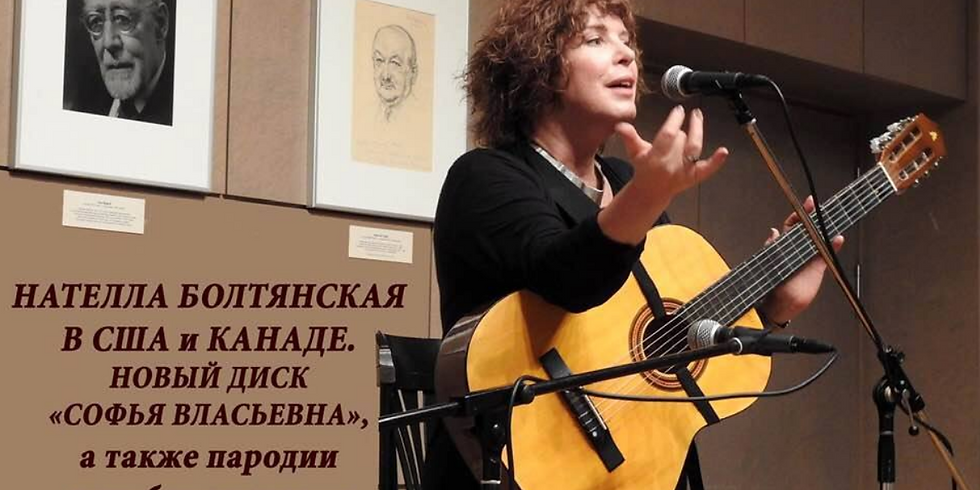 Пpоект «Софья Власьевна» - Нателла Болтянская