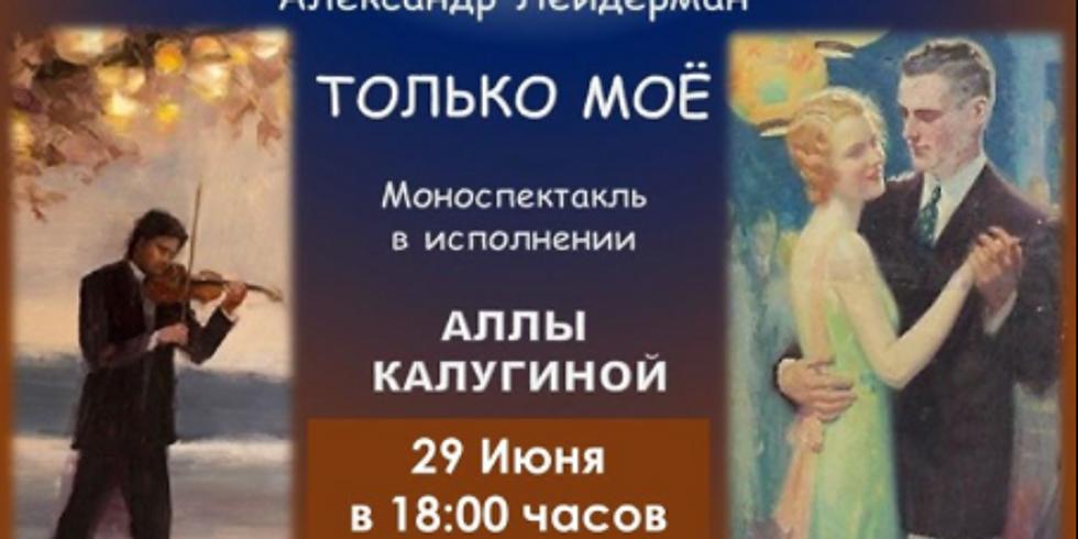 ТОЛЬКО МОЁ - Моноспектакль в исполнении АЛЛЫ КАЛУГИНОЙ