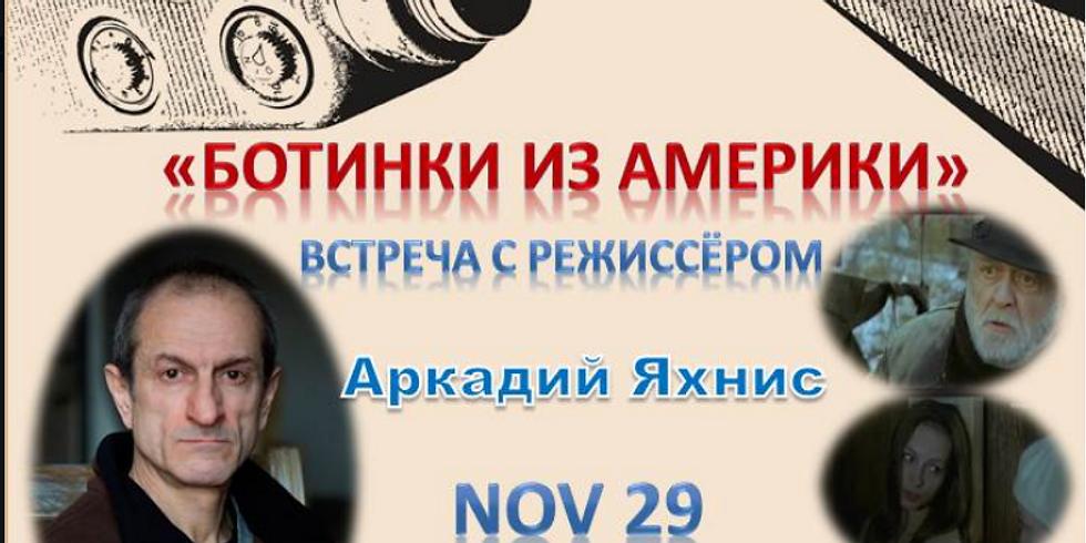 «Ботинки из Америки» - Аркадий Яхнис (Встреча с режиссёром)