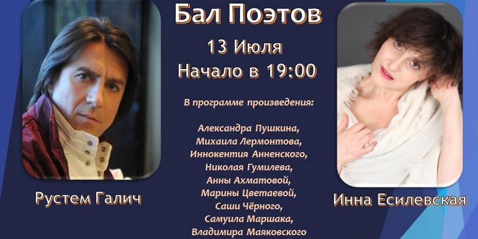 Бал Поэтов - Театр Музыки и поэзии Рустема Галича