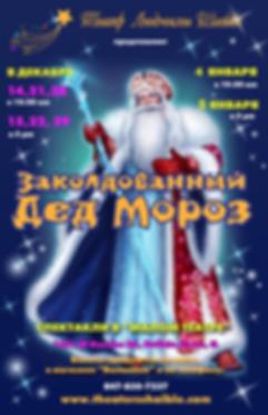 Дед Мороз-01.png