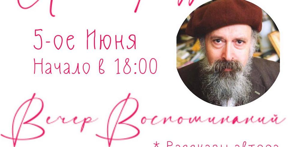 Вечер Воспоминаний - Посвящается Илье Рудяку