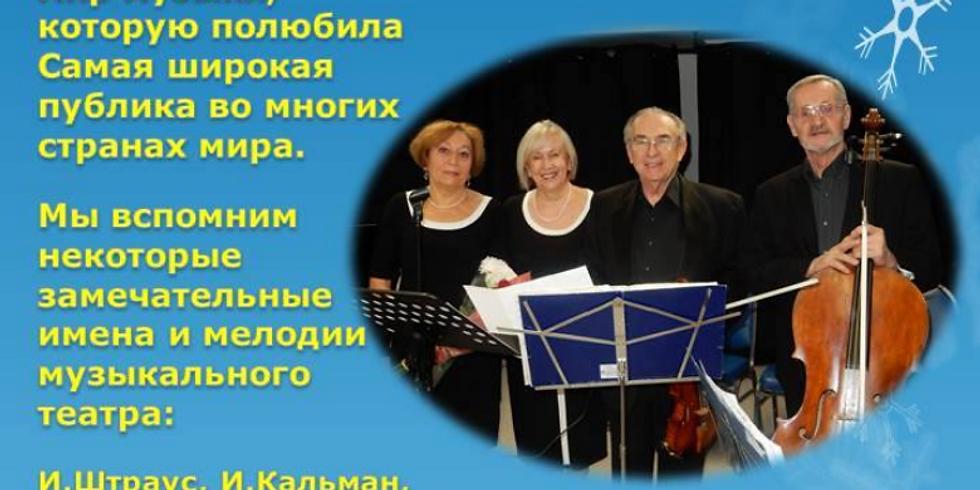 Оперетта и мюзикл - Концерт (1)