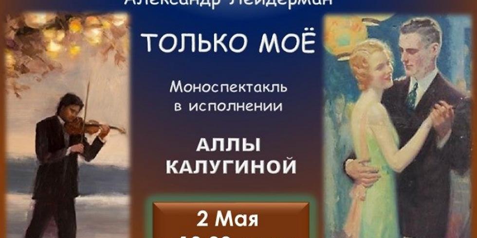 Только моё - Алла Калугина - Mоноспекткль