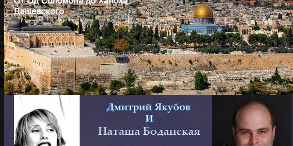 Еврейская поэзия и музыка  - От Од Соломона до Ханоха Дашевского