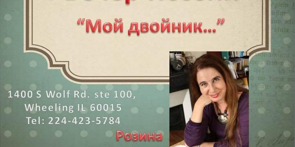 Вечер Поэзии  - Розина Нежинская