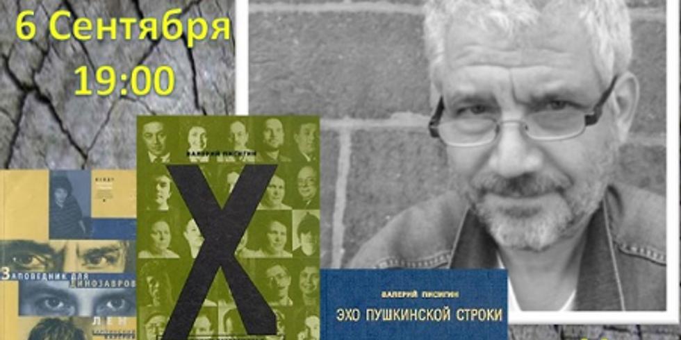 Валерий Писигин - Встреча с писателем.