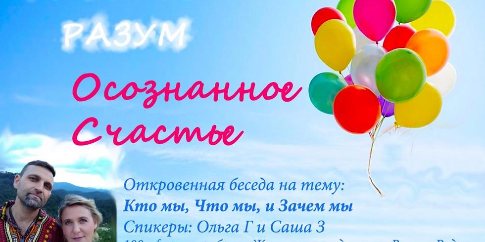 Осознанное счастье - Ольга Гончарова и Саша Зводинский