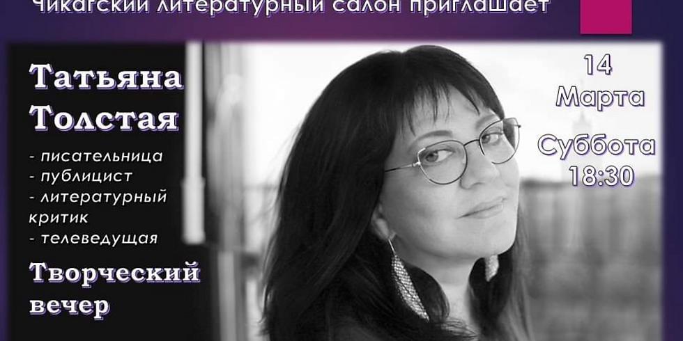 Татьяна Толстая -Tворческий вечер