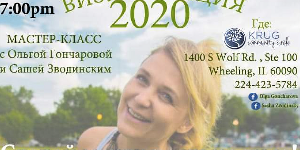 Bизуализация 2020 - Ольга Гончарова