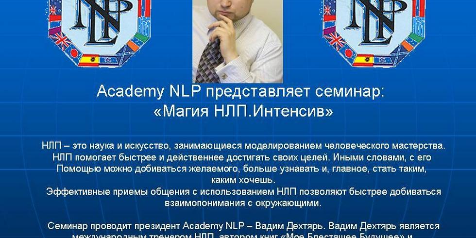 Магия НЛП Интенсив - Cеминар