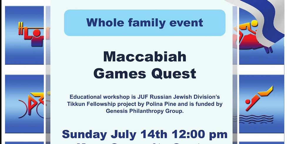 Maccabiah Games Quest (Маккабиада квест в Чикаго)