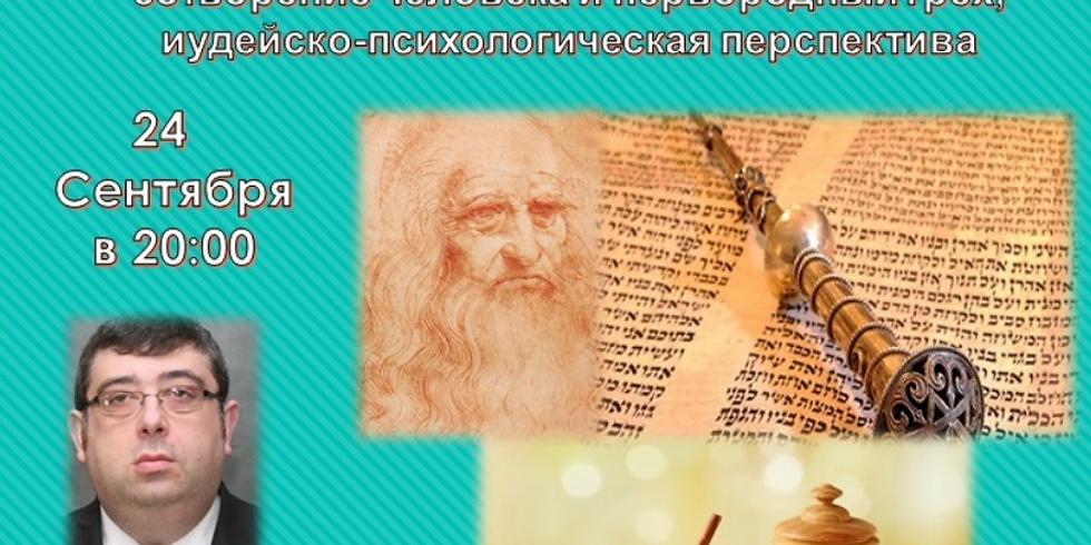 Тора и психология - Раввин д-р Пинхас Зусис