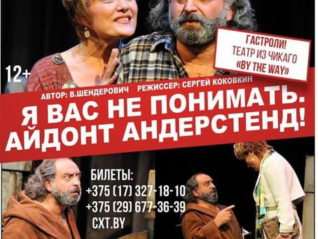 Гастроли в Минскe
