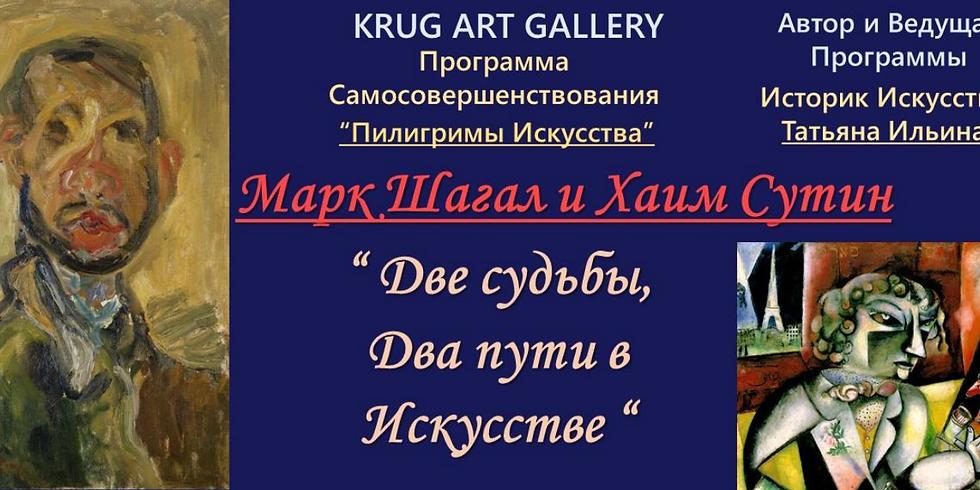 Марк Шагал и Хаим Сутин - Две Судьбы, Два Пути в Искусстве