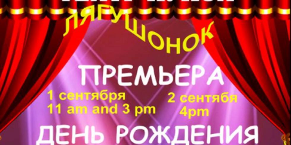 День Рождения Лягушонка - Театр Кукол