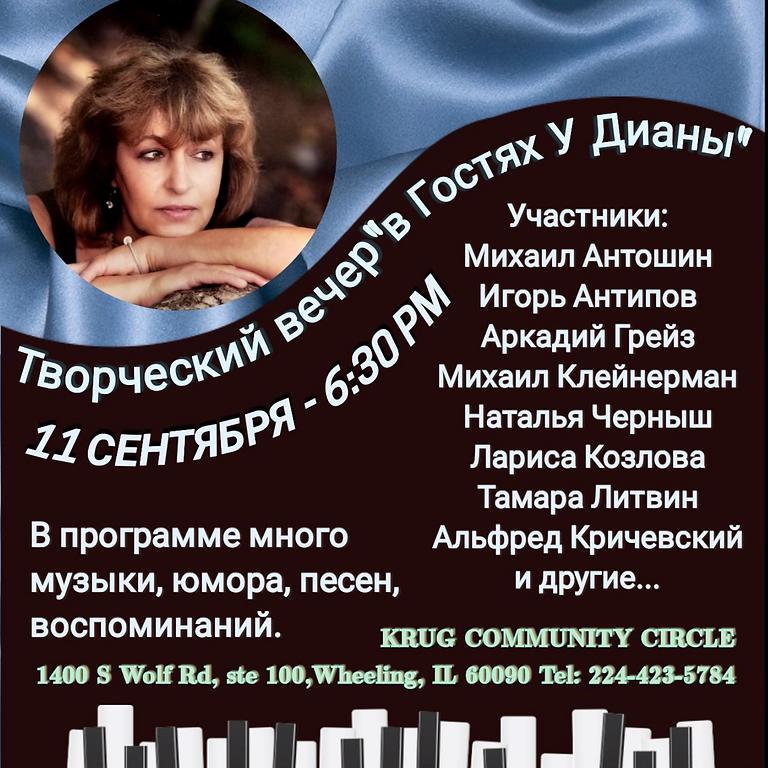 В ГОСТЯХ У ДИАНЫ - Творческий вечер Дианы Кофман