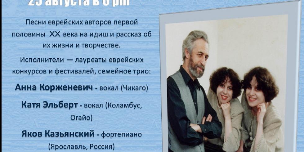 Певцы еврейской души - Лекция-концерт
