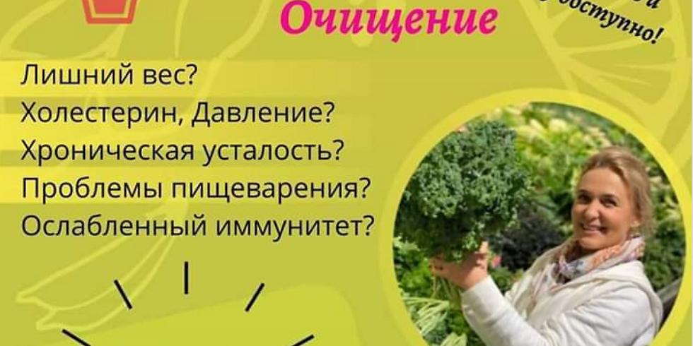 Соковое Очищение - Ольга Гончарова