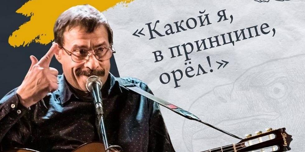 Михаил Кочетков «Какой я, в принципе, орёл!»