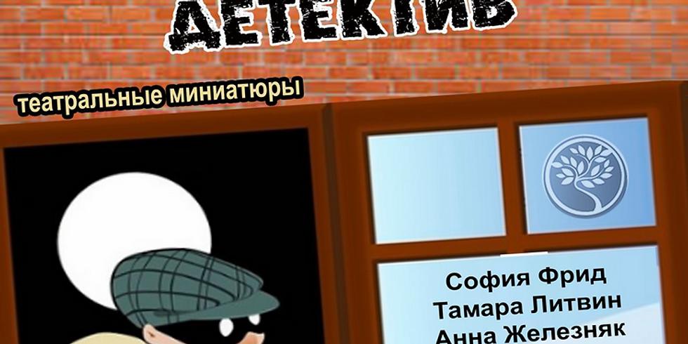 Карантийный Детектив - Театральные миниатюры (1)