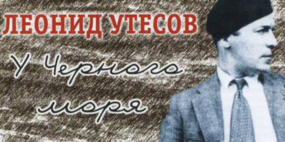 У Черного Моря – Концерт (Памяти Леонида Утёсова)