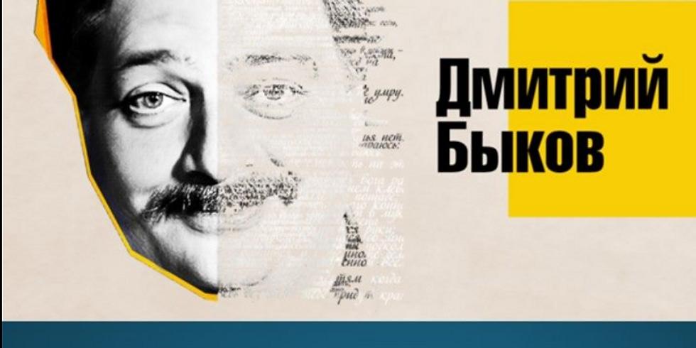 Лирика и не только - Дмитрий Быков (Творческий вечер)
