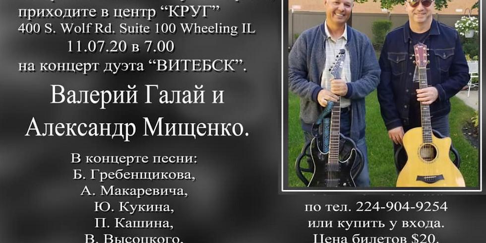 Дуэт «Витебск»  Валерий Галай & Александр Мищенко