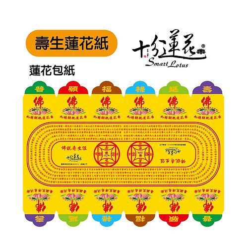 十分蓮花-壽生蓮花紙