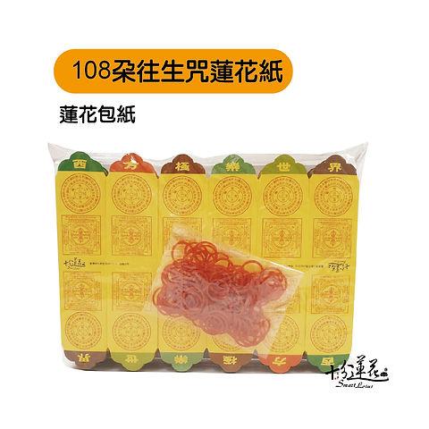 蓮花種類-108大悲咒紙-02.jpg