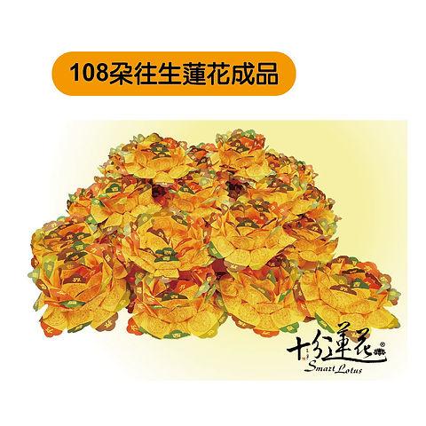蓮花種類-108朵往生蓮花成品-01.jpg