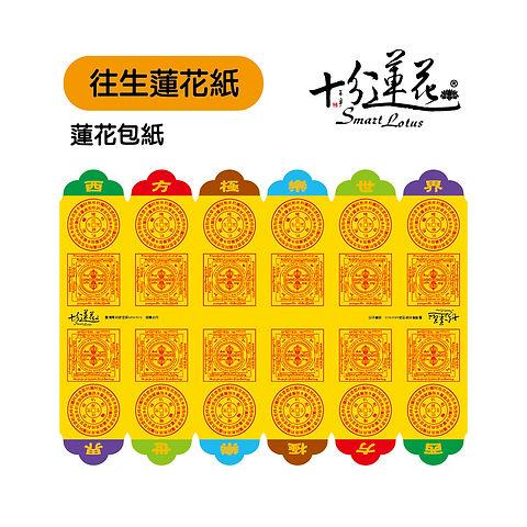 蓮花種類-往生紙-01.jpg