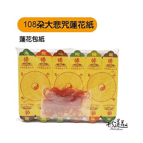 蓮花種類-108大悲咒紙-01.jpg