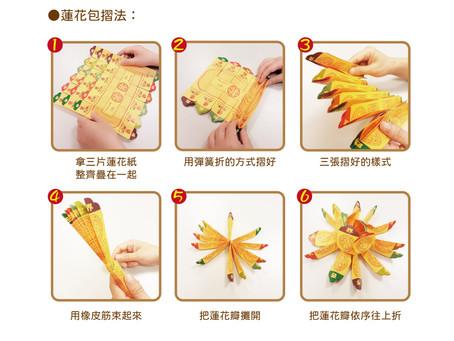 十分蓮花,打破傳統蓮花摺法,一小時可以摺好7-10朵蓮花,快來看看怎麼辦到的?