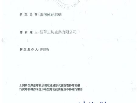 『十分蓮花』本商品已取得臺灣專利新型,侵權必究!