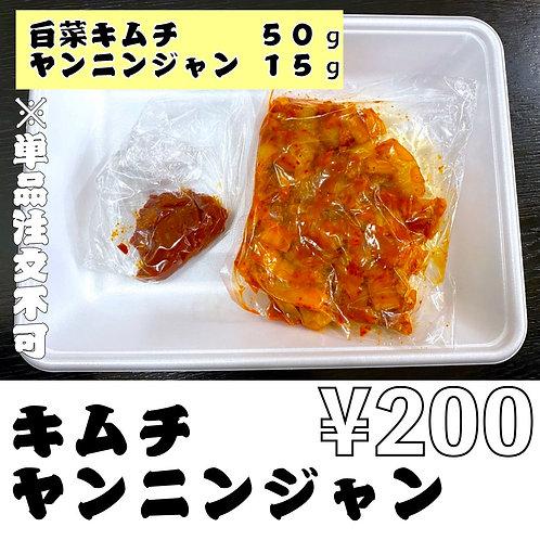 【トッピング】キムチ/ヤンニンジャン※単品注文不可