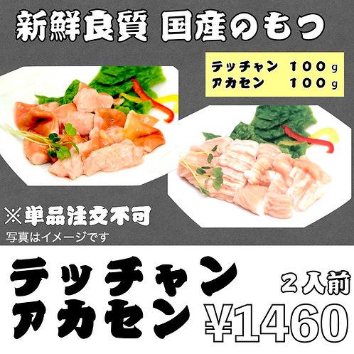 【トッピング】テッチャン/アカセン2人前※単品注文不可