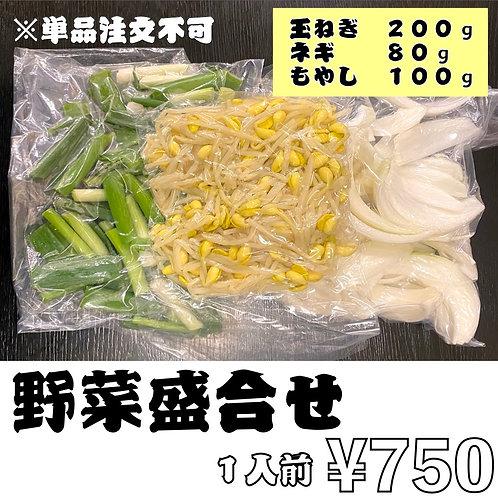 【トッピング】野菜盛り合わせ※単品注文不可