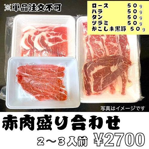 【トッピング】赤肉盛合わせ※単品注文不可
