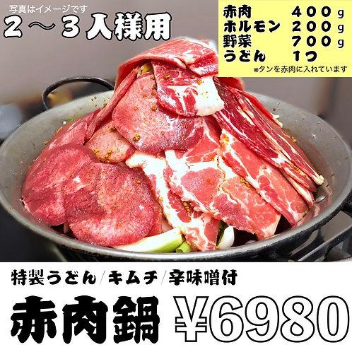 赤肉鍋【2~3人様用】