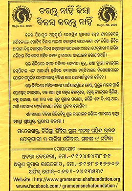 Odisha Pamphlete