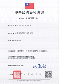 FRI台灣新型專利證書.png