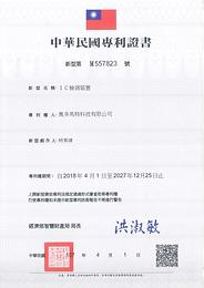 MIR台灣新型專利證書.png