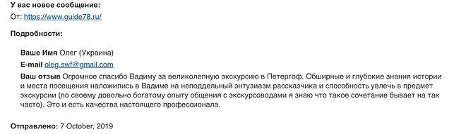 19-09-28 Олег Харьков.jpg