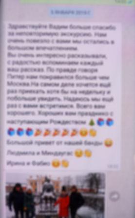 16 Отзыв Вадим Дроздов 29.12.18.jpg