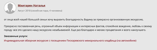 12 Отзыв Вадим Дроздов 10.08.18.jpg