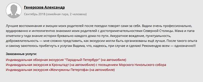 13 Отзыв Вадим Дроздов 11.09.18.jpg